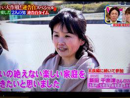 飯田千奈津さん
