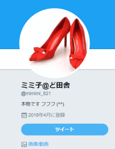 ミミコ@ど田舎