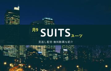 スーツ(SUITS)