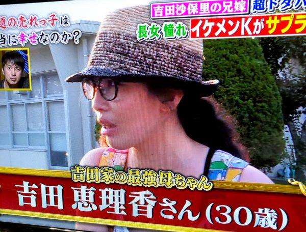 吉田恵理香さん