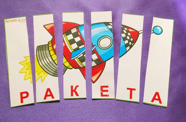 игра от буквы к слову пазлы для обучения чтению детейAmelica
