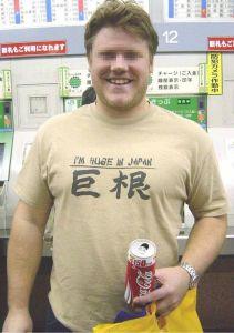 """Effectivement, les kanji signifient """"grand""""... mais le terme est utilisé pour ce qui se trouve dans le pantalon des hommes..."""