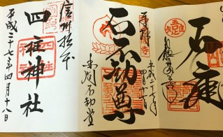 The Japanese book of seals from Temples.