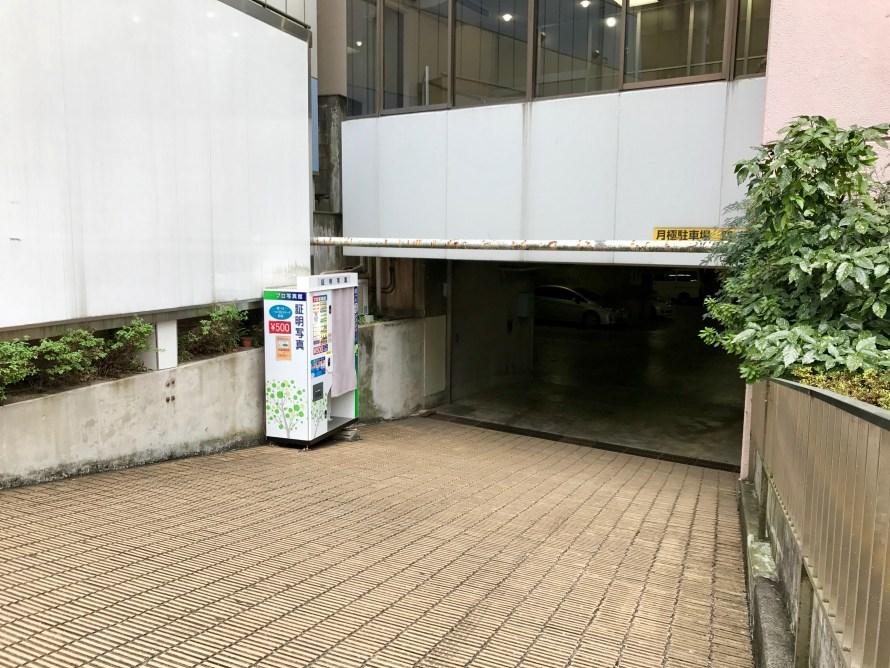 365 Jours de Tokyo: Day 17