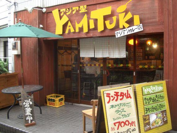 Yamituki (ヤミツキ) - curry japonais