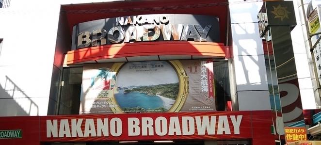 Nakano Broadway - Nakano
