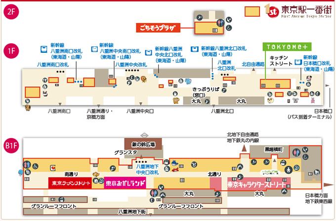Plan d'accès pour la Tokyo Ramen Street et la Tokyo Character Street