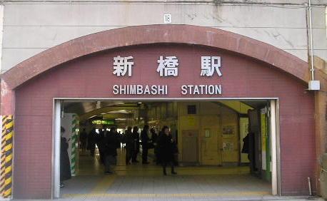 gare de shimbashi
