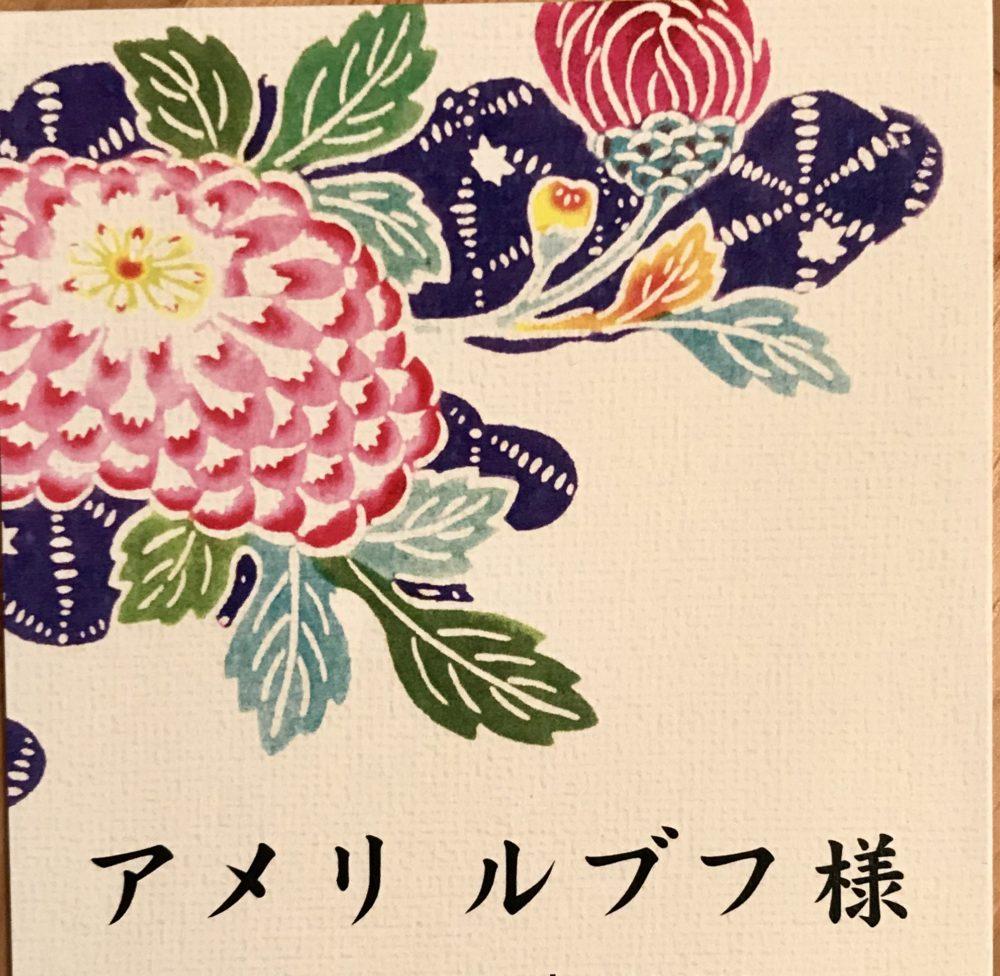 Au coeur d'une réception de mariage japonais