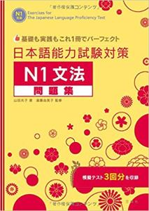 préparer le JLPT N1