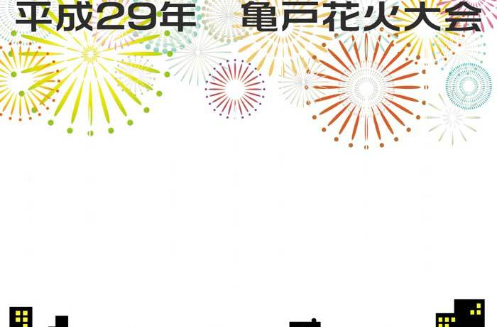 2017年亀戸花火大会 第35回江東区民まつり亀戸地区夏まつり大会 [夏祭り2017]平成29年度