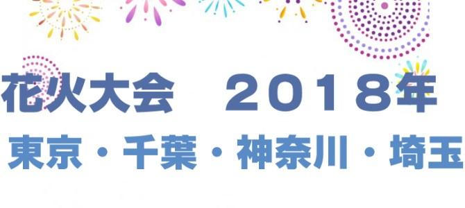 2018年 花火大会(関東、東京周辺、埼玉、千葉、神奈川周辺の主な花火大会情報)