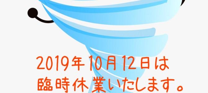 令和1年10月12日は臨時休業いたします。