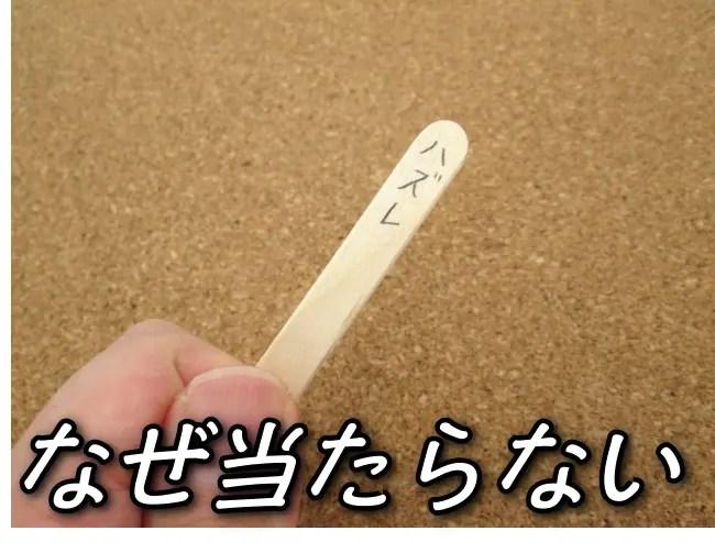 ハズレのアイス棒