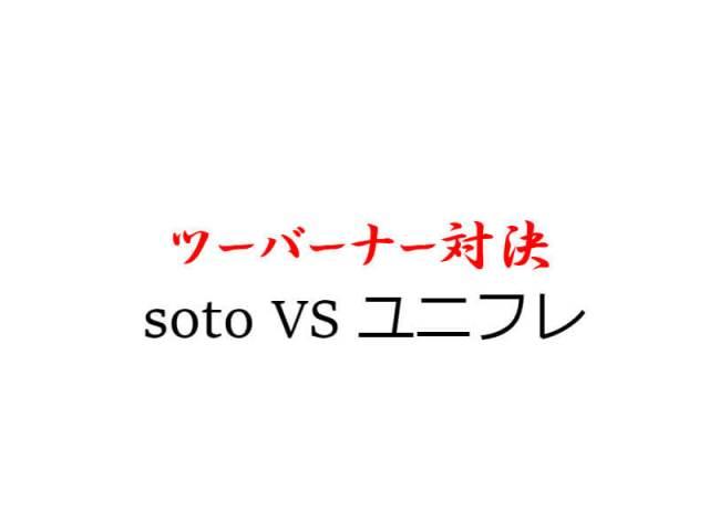 ツーバーナー sotoVSユニフレーム CB缶対決!