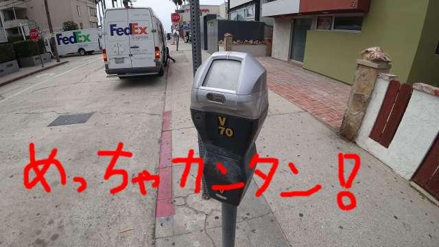 アメリカの駐車場で動揺しない為に。支払い方法と使い方を解説!