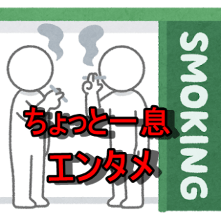 figure_smoking_area_in