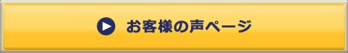 Webボタン_お客様の声ページ_160802