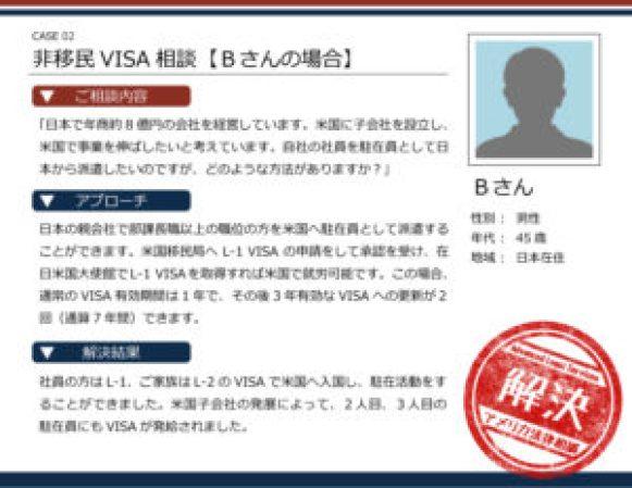お客様の声_非移民VISA相談_02