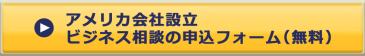 Webボタン_アメリカ会社設立・ビジネス相談の申込フォーム(無料)_160721