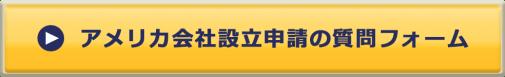 Webボタン_アメリカ会社設立申請の質問フォーム_160721