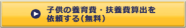 Webボタン_子供の養育費・扶養費算出を依頼する(無料)_160717