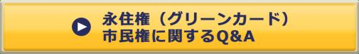 Webボタン_永住権(グリーンカード)・市民権に関するQ&A_160719