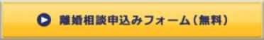 Webボタン_離婚相談申込みフォーム(無料)_160717