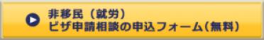 Webボタン_非移民(就労)ビザ申請相談の申込フォーム(無料)_160721