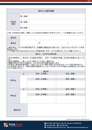 海外法人登録申請書_A4_01