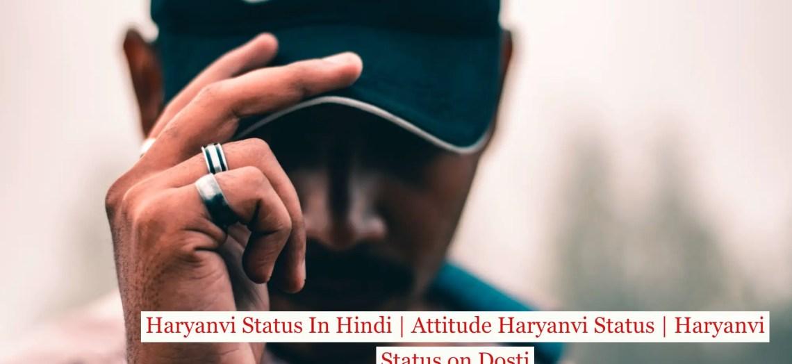 Haryanvi Status Hindi | Attitude Haryanvi Status | Haryanvi Status on Dosti