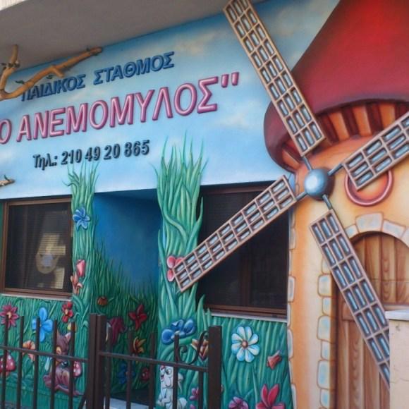 Ο παιδοδοντίατρος του Αμφιάραου στον παιδικό σταθμό Ανεμόμυλο!!!