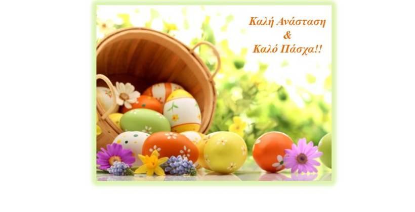 Καλή Ανάσταση και Καλό Πάσχα!!
