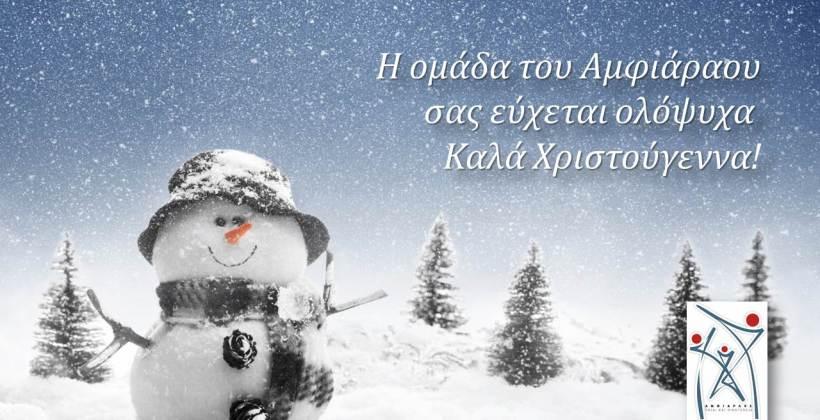 Θερμές Ευχές για το νέο έτος!! Καλά Χριστούγεννα!!