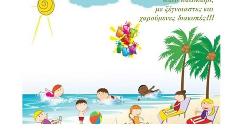 Πολλές ευχές για ένα ξέγνοιαστο καλοκαίρι!!!