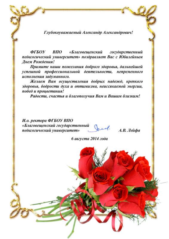 есть письмо поздравление сотрудника с днем рождения округлые листья