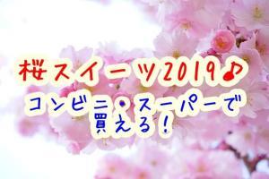 桜スイーツ2019!【コンビニ/スーパーで買える】口コミ・発売日・カロリーを紹介♪