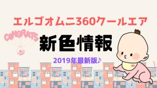 エルゴオムニ360クールエア新色情報