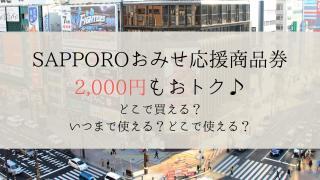 札幌を元気にするSAPPOROおみせ商品券の購入場所やいつまで使える・どこで使える