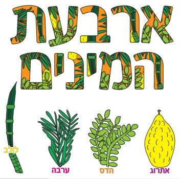 לוח ארבעת המינים