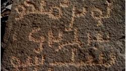 inscripciones-arabia--644x362