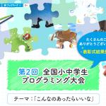子ども向けプログラミングコンテスト 6選!