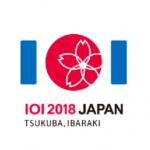 2018年9月つくば市で開催の国際情報オリンピック