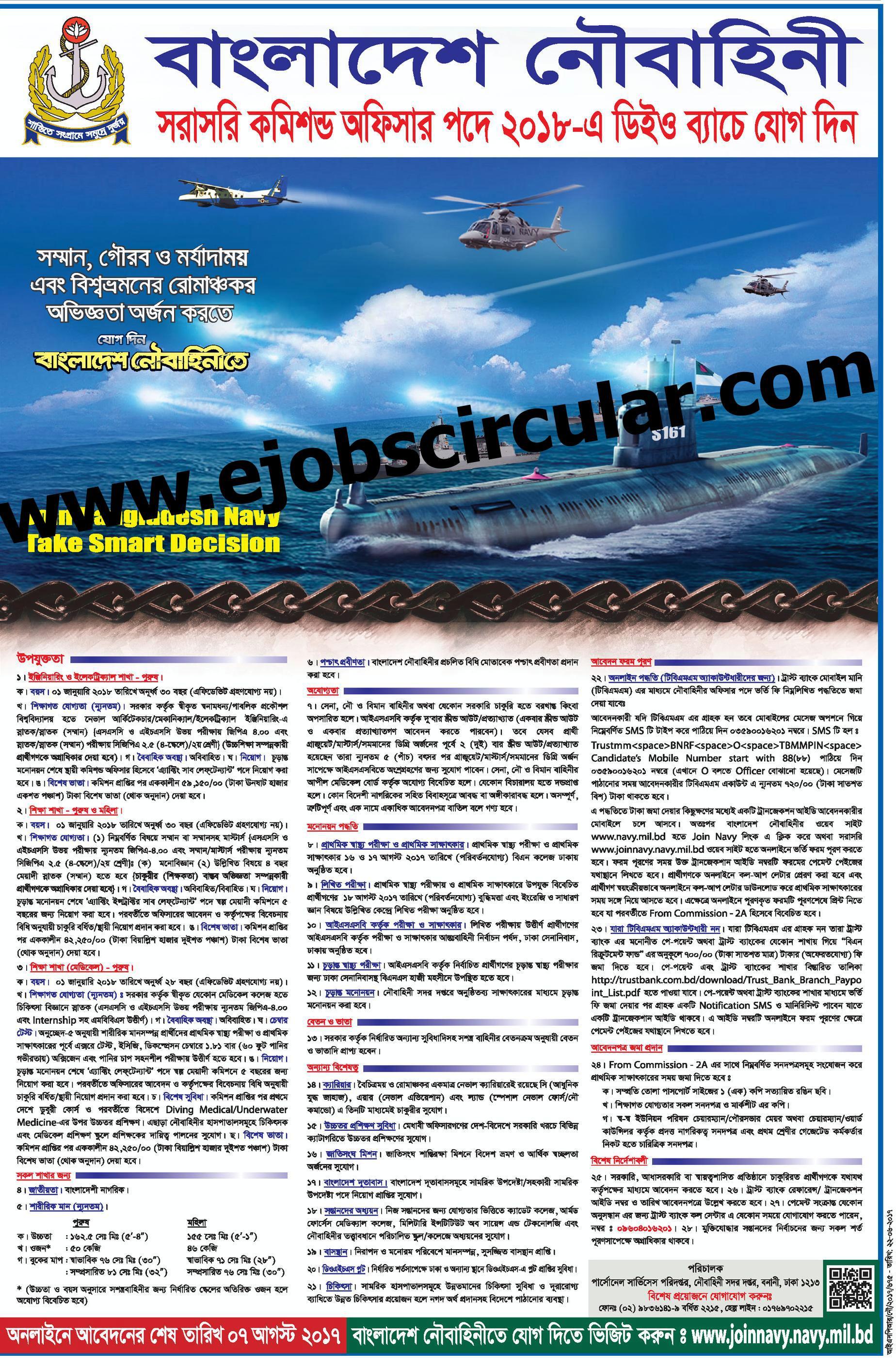 Bangladesh Navy Jobs Circular in July 2017
