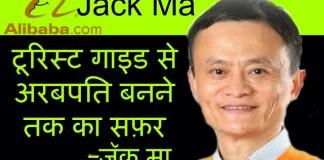 jack ma -alibaba