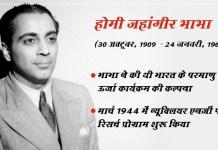 भारत के इस वैज्ञानिक से इतना डर गया था अमेरिका, करवा दी थी हत्या