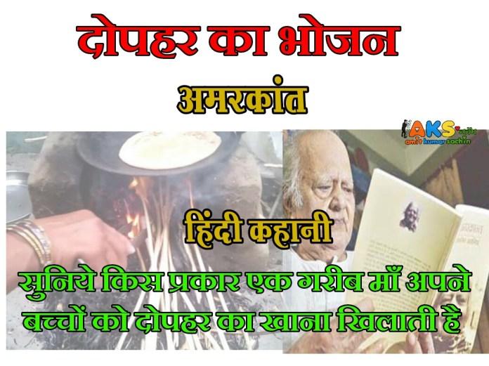 dopahar ka bhojan hindi kahani