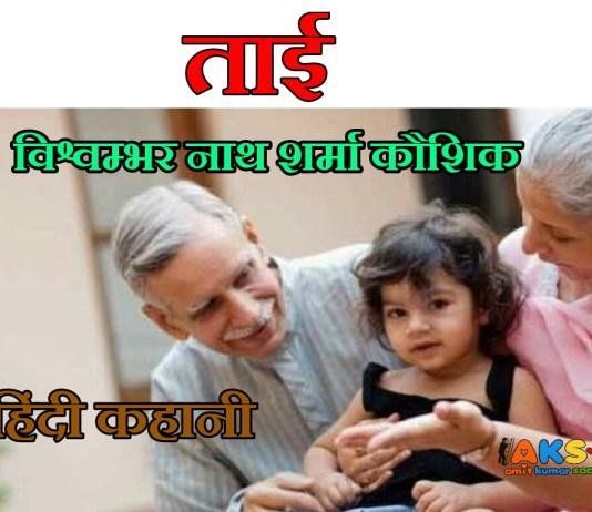 taai hindi kahani