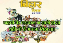 happy bihar diwas quotes