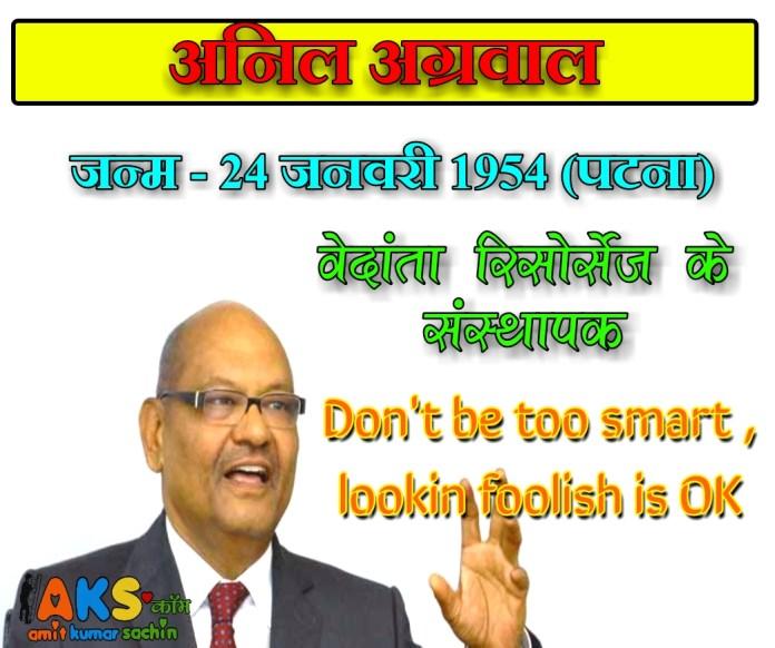 anil agarwal biography hindi